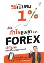 วิธีเป็นคน 1% ที่ทำกำไรสูงสุดจาก Forex